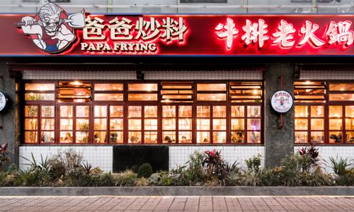 爸爸炒料市井火锅加盟总部会提供哪些开店扶持?
