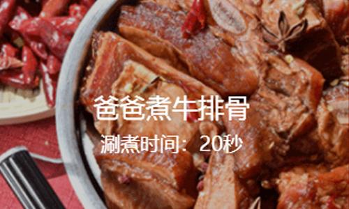 开四川连锁火锅店需要知道什么?插图2