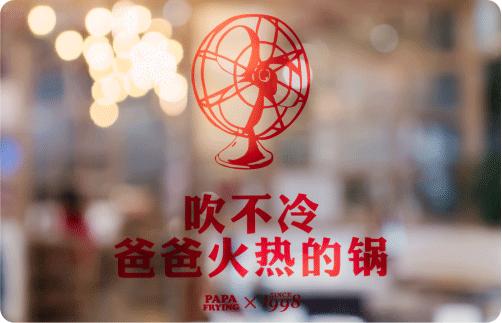 牛排火锅专营店如何吸引消费者注意力?插图