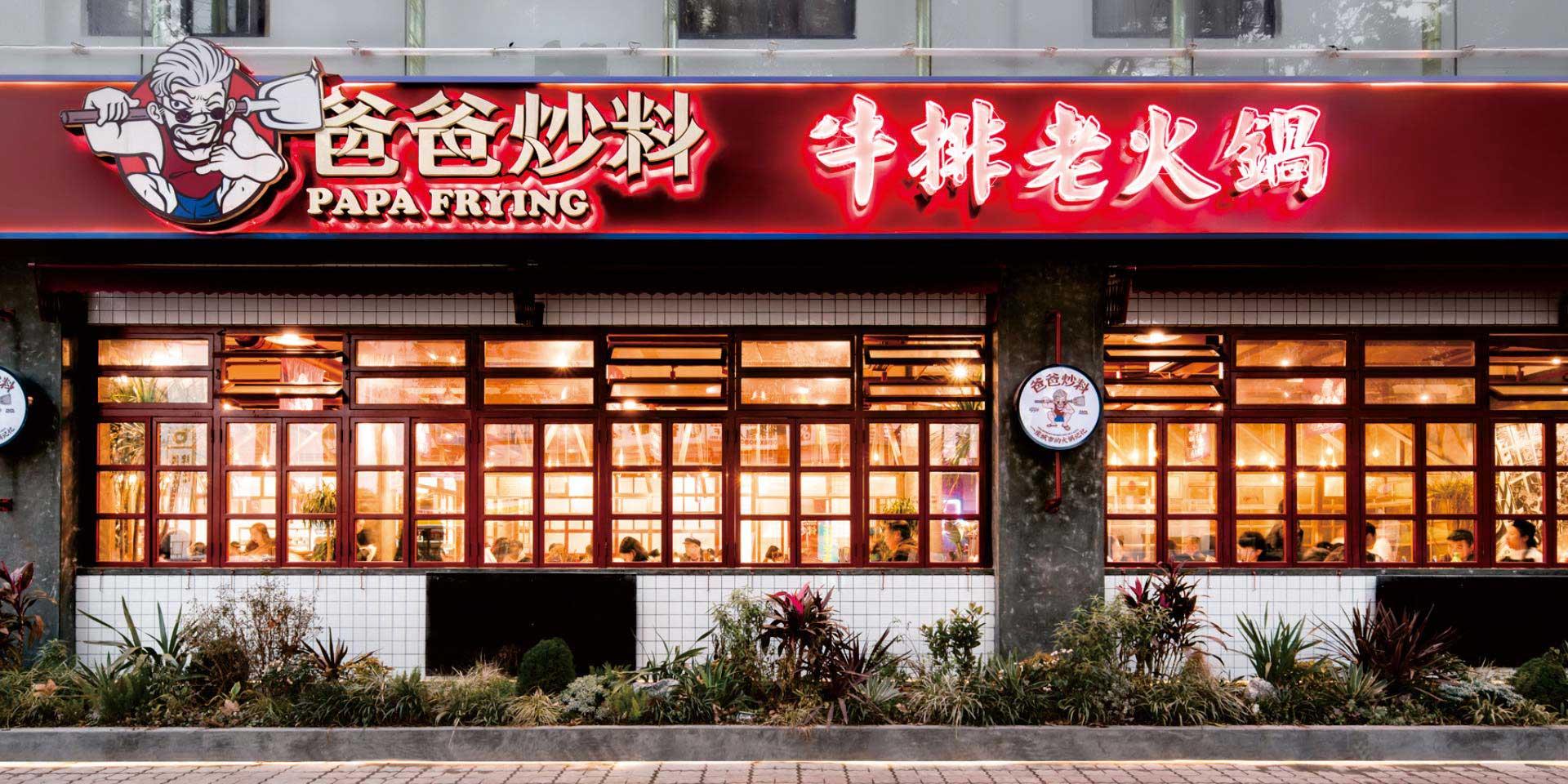 准备在重庆开一家牛排火锅店插图1