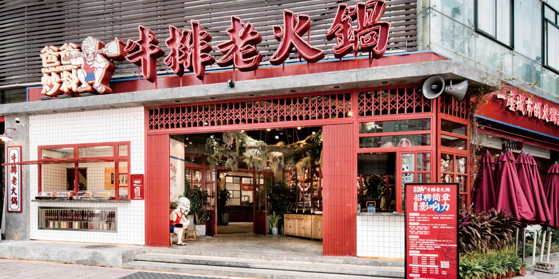 成都火锅加盟店,四川火锅加盟店