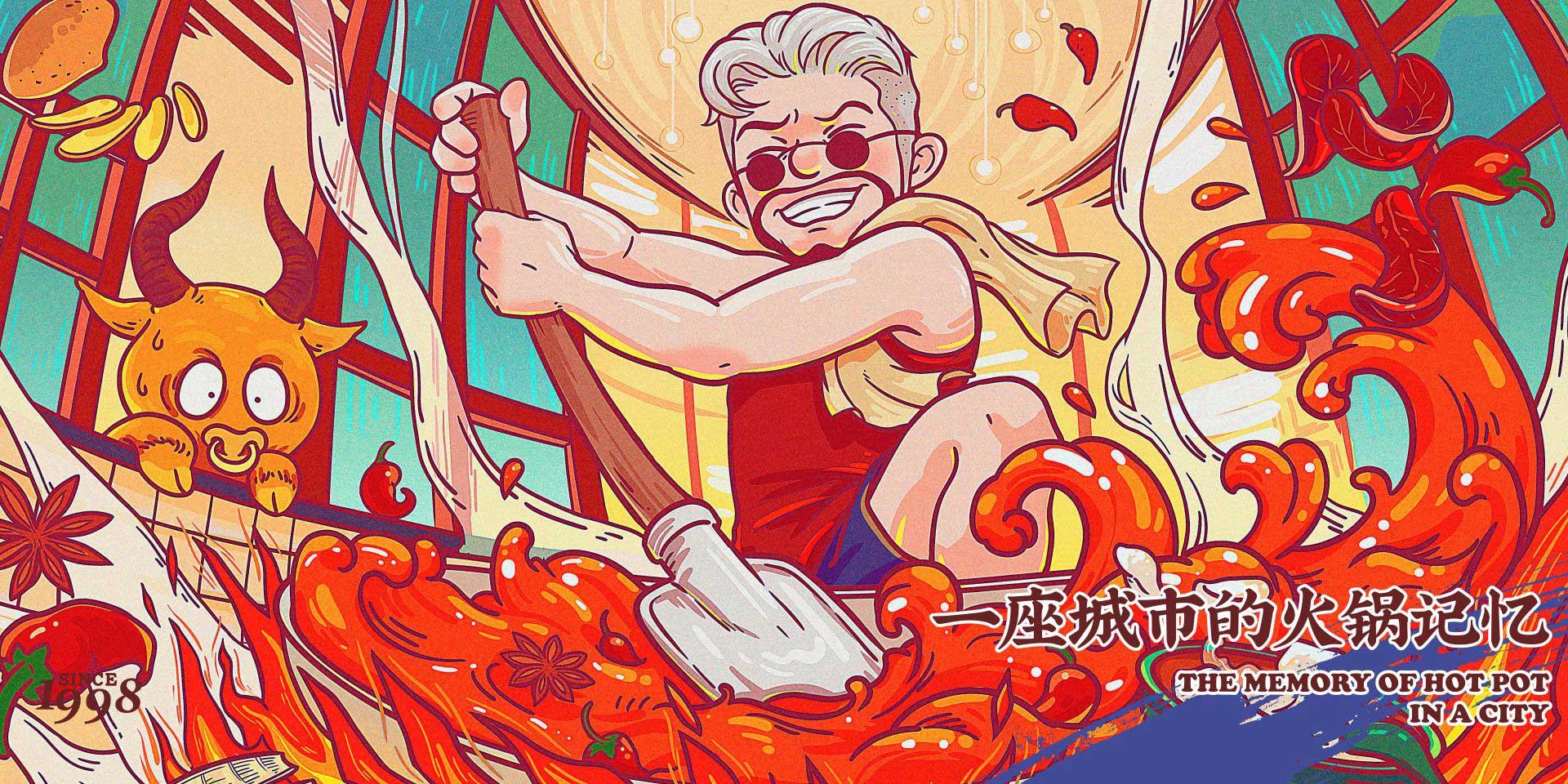 在重庆开一家火锅连锁店要多少钱?插图1