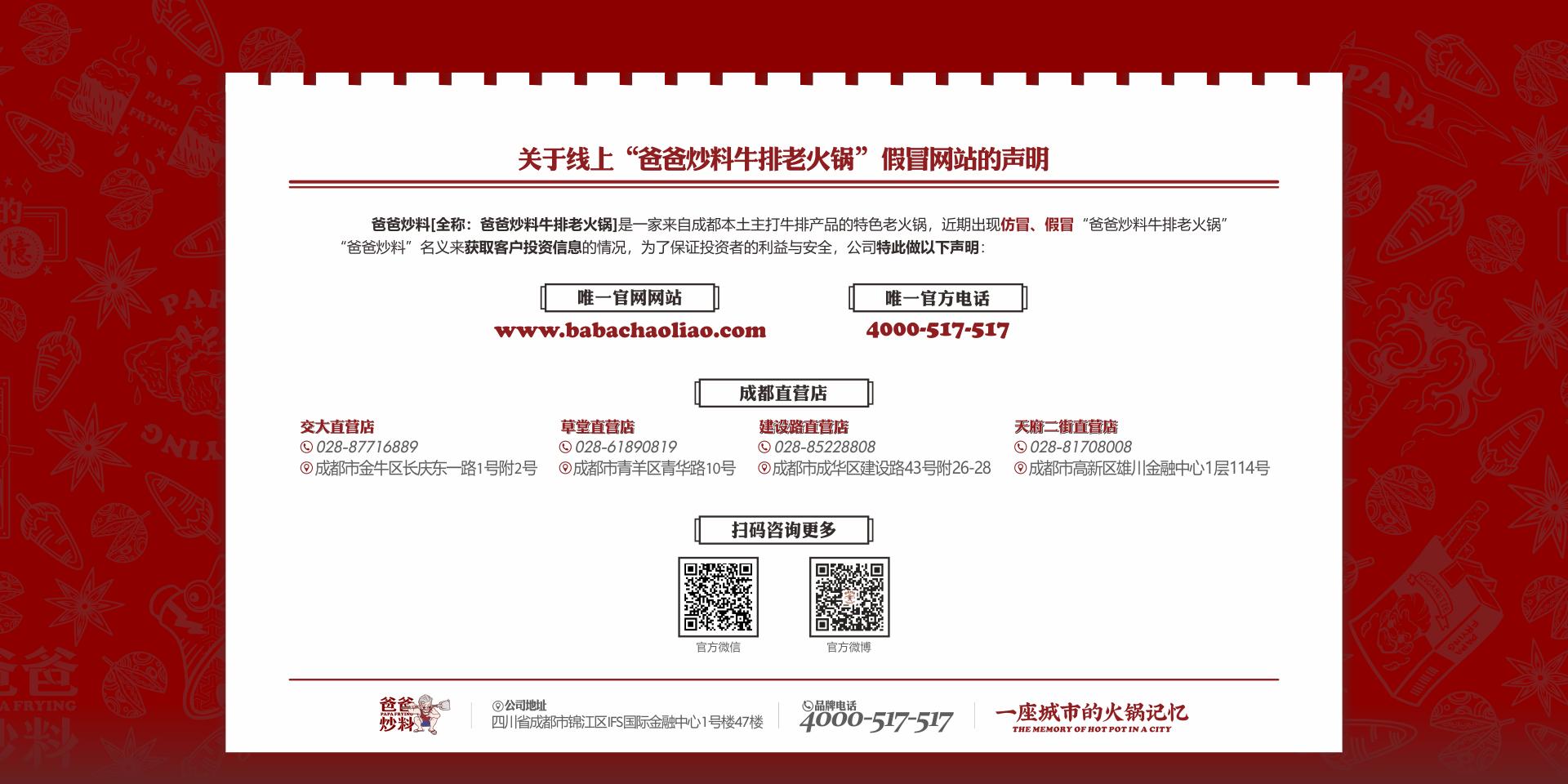 餐饮创业新手福利 火锅加盟商店铺经验分享插图1